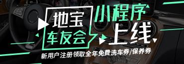 乐虎国际车友会小程序正式上线