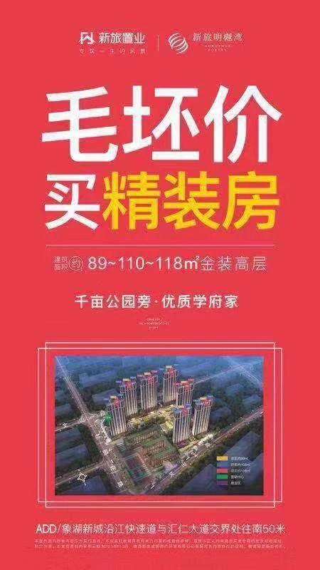 朝阳南赣江畔毛坯价 金装家新旅明樾湾|社区内九